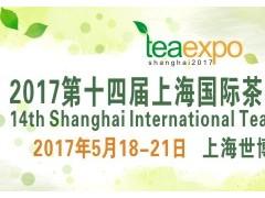 第16届上海国际茶业博览会(春季展)