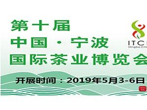 第十届中国宁波国际茶业博览会