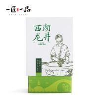 一匠一品 2019年西湖龙井炒茶王仇晓华代表作 特级 50g