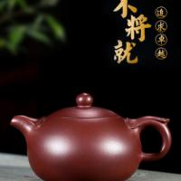 古悦堂宜兴名家紫砂壶 纯手工功夫茶壶茶具套装泡茶壶如意西施壶
