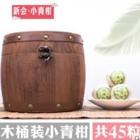 丽皇香小青柑橘普洱茶桔普茶新会陈皮熟茶叶礼盒桶装