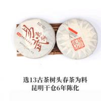 云南普洱茶熟茶易武古树陈香特级七子饼茶叶 7片整提2499克装