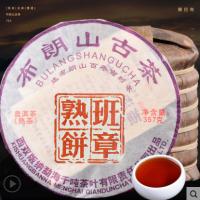 普洱茶饼云南老班章普洱茶熟茶特级七子饼茶叶笋壳