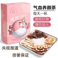 红枣桂圆枸杞柠檬组合茶可搭配养生茶伴侣子洲黄芪片泡水