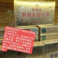 2006年出厂  金湘益特制礼品茯砖茶(800克)