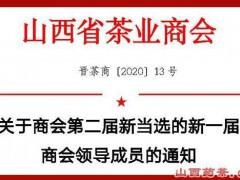 山西省茶业商会公布新一届商会领导成员名单