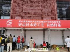 贵州茶博会茶叶项目技能竞赛在湄潭开赛
