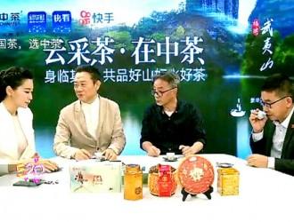 """中国茶叶联合新华社在首个""""国际茶日""""品读中国茶文化"""