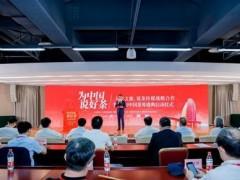 """""""2020中国茶界盛典""""正式启动"""