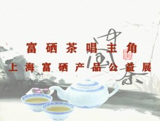 2020年12月第五届中国富硒农业发展大会