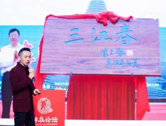 三江早春茶品牌战略发布会在京召开 中国新锐茶有望迅速崛起